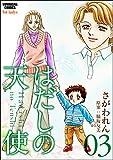 はだしの天使 (3) (ぶんか社コミックス)