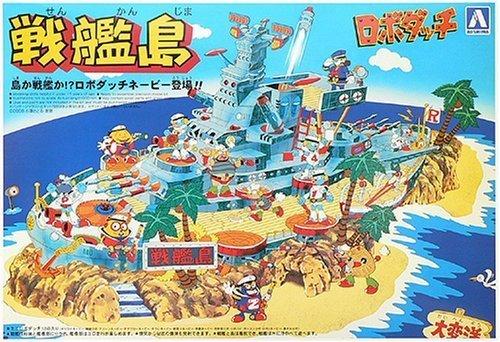 青島文化教材社 ロボダッチ No.01 戦艦島