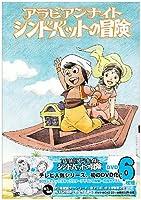 アラビアンナイト シンドバットの冒険 DVD-BOX2
