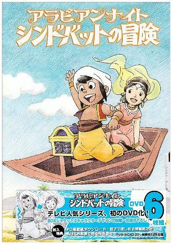 アラビアンナイト シンドバットの冒険 DVD-BOX2 - 小原乃梨子, 神谷明, 白石冬美, 永井一郎