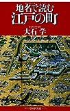 地名で読む江戸の町 (PHP文庫)
