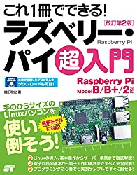 The way how I Installed RASPBIAN JESSIE LITE into Raspberry Pi B+