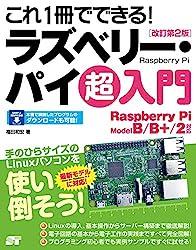 Raspberry Pi で無線LAN対応インターネットラジオ(操作パネルつき)を作る 前編