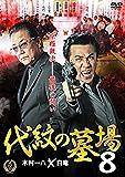 代紋の墓場8[DVD]