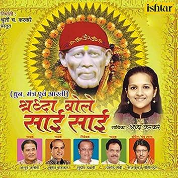 Shraddha Bole Sai Sai