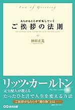表紙: あらゆることが好転していく ご挨拶の法則―――リッツ・カールトン元支配人が教える | 林田正光