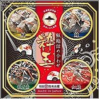 「低温熟成発酵」鈴木水産の粋玉(飯鮨詰合せ)