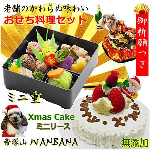 早期ご予約受付中!!お雑煮付き 犬用のクリスマスケーキ 3号 サイズ& 2021年 ミニ おせち 料理 セット (12月21日以降お届け希望) 無添加 Xmas 犬の おせち お節 予約 帝塚山 WANBANA ワンバナ