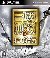 真・三國無双6 猛将伝(通常版) - PS3