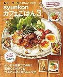syunkonカフェごはん3 (e-MOOK)