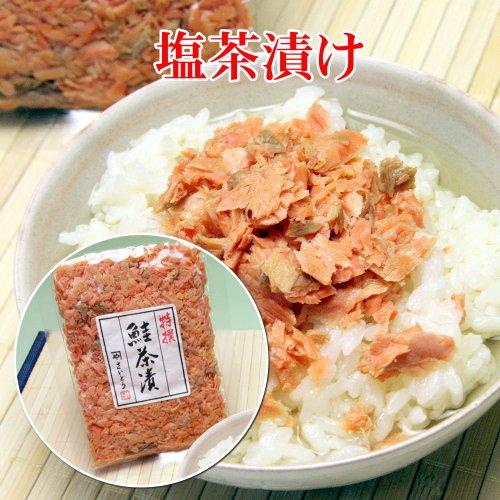 【お中元・夏ギフト】鮭茶漬け 70g×5点セット/鮭職人の技で丁寧に仕上げた一味違う逸品