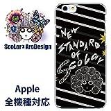 スカラー iPhoneX 50311 デザイン スマホ ケース カバー スカラーちゃんロゴ シックな斜めストライプブラック かわいいデザイン ファッションブランド UV印刷