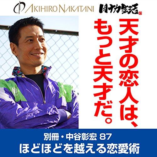 『別冊・中谷彰宏87「天才の恋人は、もっと天才だ。」――ほどほどを越える恋愛術』のカバーアート