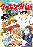 クッキングパパ(110) (モーニングコミックス)