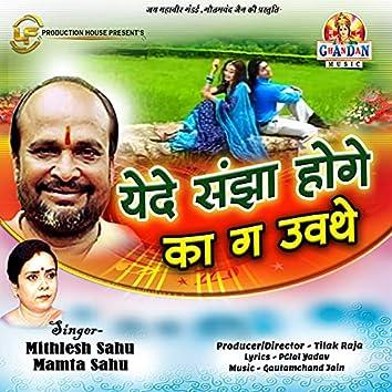 Yede Sanjha Hoge Ka Ga Uvathe (Chhattisgarhi Song)
