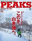 PEAKS(ピークス)2016年12月号 No.85[雑誌]