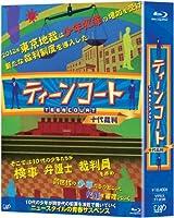 「ティーンコート」BD-BOX [Blu-ray]