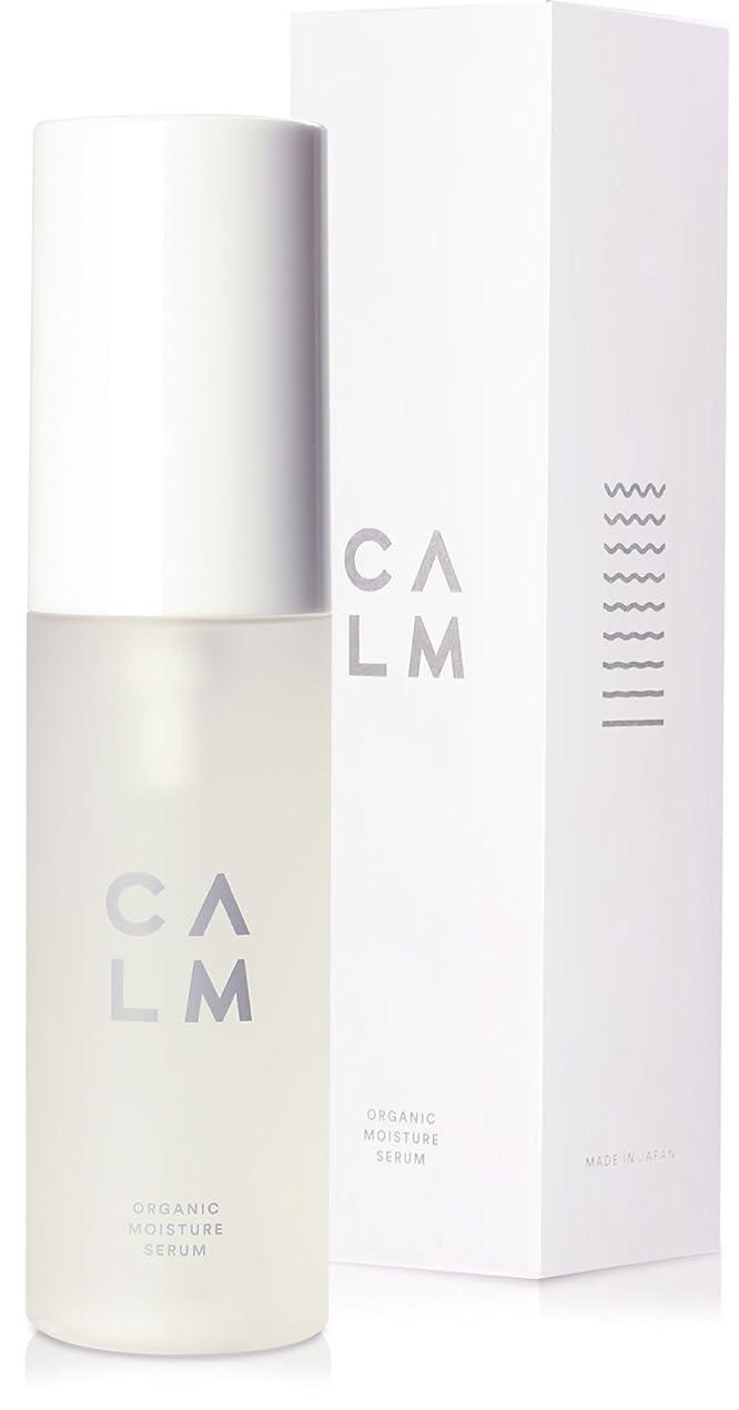 分泌する腫瘍かすれたCALM (カーム) 美容液 50ml 日本製 オーガニック 天然由来成分100% 美白 高保湿 高浸