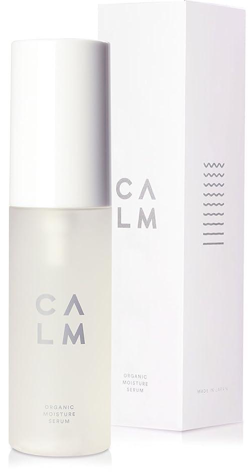 好戦的な相対性理論つづりCALM (カーム) 美容液 50ml 日本製 オーガニック 天然由来成分100% 美白 高保湿 高浸