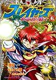 スレイヤーズ 水竜王の騎士(6) (ドラゴンコミックスエイジ)