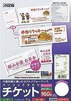 エーワン 手作りチケット(白無地・半券付)8面 20枚×5