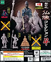 カプセル 和の心 仏像コレクション4 (不動明王坐像ノーマル/釈迦如来坐像ノーマル)抜き4種セット