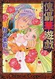 傀儡華遊戯~チャイニーズ・コッペリア (1) (ぶんか社コミックス)