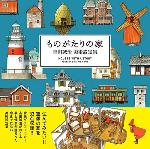ものがたりの家-吉田誠治 美術設定集-