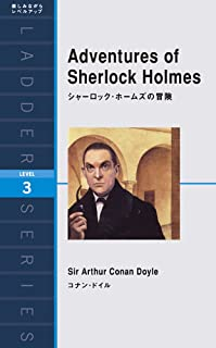 シャーロック・ホームズの冒険 Adventures of Sherlock Holmes (ラダーシリーズ Level 3)