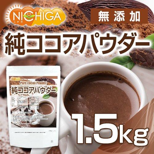 ココアパウダー1.5kg純ココア無添加・無香料・砂糖不使用[02]NICHIGA(ニチガ)