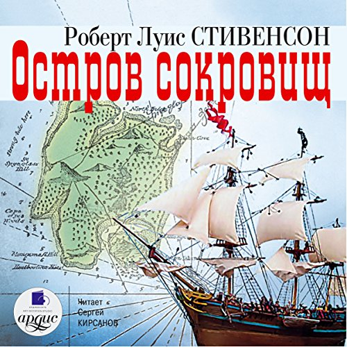 Ostrov sokrovishch [Treasure Island] audiobook cover art