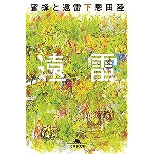 "蜜蜂と遠雷(下) (幻冬舎文庫)"""