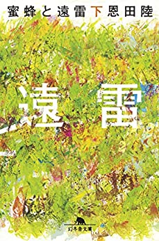 [恩田陸]の蜜蜂と遠雷(下) (幻冬舎文庫)