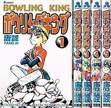 ボウリングキング コミックセット (TENMAコミックス) [マーケットプレイスセット]