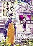 寺嫁さんのおもてなし 和カフェであやかし癒やします (富士見L文庫)