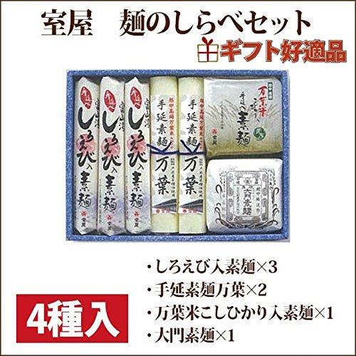 麺のしらべ しろえび入素麺×3 手延素麺万葉×2 万葉米こしひかり入素麺×1 大門素麺×1(SO-40)