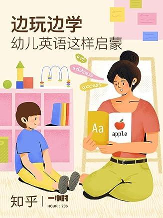 边玩边学:幼儿英语这样启蒙(知乎 作品) (知乎「一小时」系列)