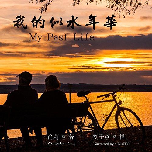 Diseño de la portada del título 我的似水年华 - 我的似水年華 [My Past Life]