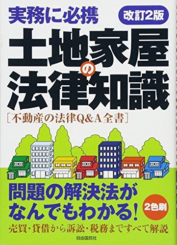 土地家屋の法律知識