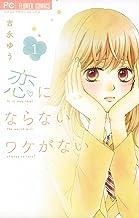 表紙: 恋にならないワケがない(1) (フラワーコミックス) | 吉永ゆう