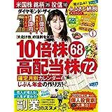 ダイヤモンドZAi (ザイ)21年1月号 [雑誌]