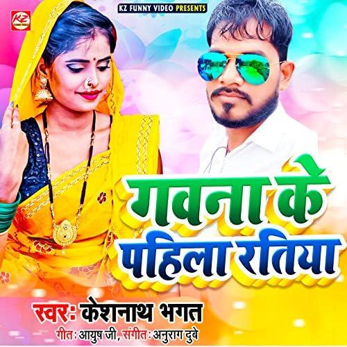 Keshnath Bhagat