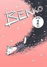 BEKKO創刊号 (BEKKO BOOKS)