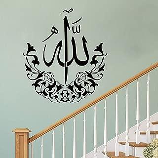 U-Shark DIY Removable Islamic Muslim Culture Surah Arabic Bismillah Allah Vinyl Wall Stickers/Decals Quran Quotes Calligraphy as Home Mural Art Decorator 4014(57x48cm