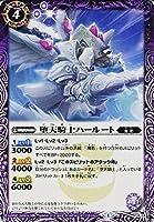 堕天騎士ハールート/バトルスピリッツ/プロモーションカード/P14-24/P/紫/スピリット/コスト4