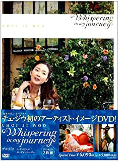 チェ・ジウ/Whispering in my journey [DVD]