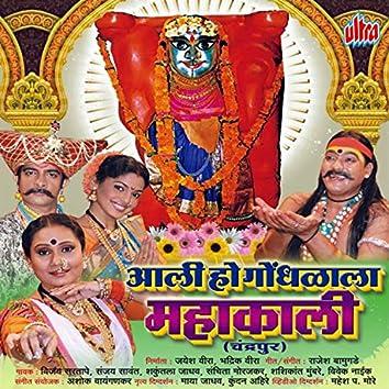 Aali Ho Gondhlala Mahakali