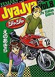 ジャジャ (8) (サンデーGXコミックス)