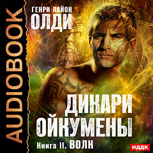Savages of Oecumene II. Wolf [Russian Edition] audiobook cover art