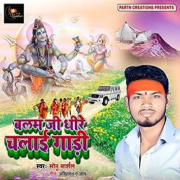 Balam Ji Gadi Dhire Chalai - Single